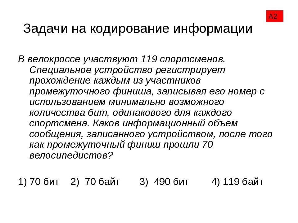 Задачи на кодирование информации В велокроссе участвуют 119 спортсменов. Спец...