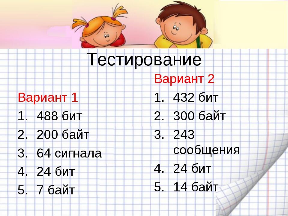 Тестирование Вариант 1 488 бит 200 байт 64 сигнала 24 бит 7 байт Вариант 2 4...