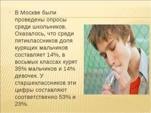 В Москве были проведены опросы среди школьников. Оказалось, что среди пятикла