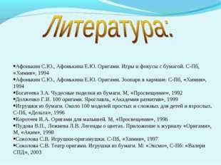 Афонькин С.Ю., Афонькина Е.Ю. Оригами. Игры и фокусы с бумагой. С-Пб, «Химия