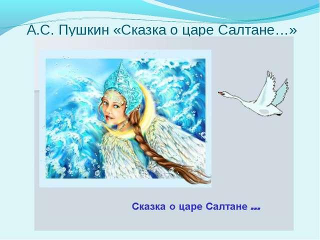 А.С. Пушкин «Сказка о царе Салтане…»