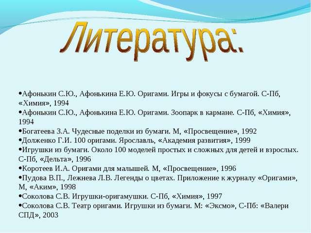 Афонькин С.Ю., Афонькина Е.Ю. Оригами. Игры и фокусы с бумагой. С-Пб, «Химия...