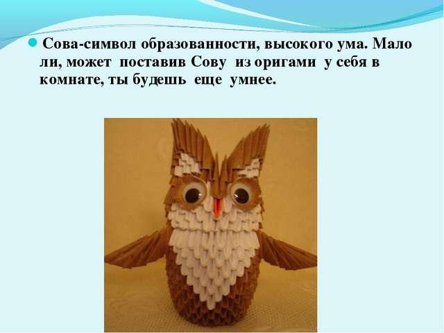 Сова-символ образованности, высокого ума. Мало ли, может поставив Сову из ор...