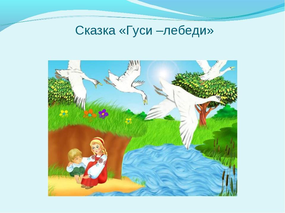 Сказка «Гуси –лебеди»