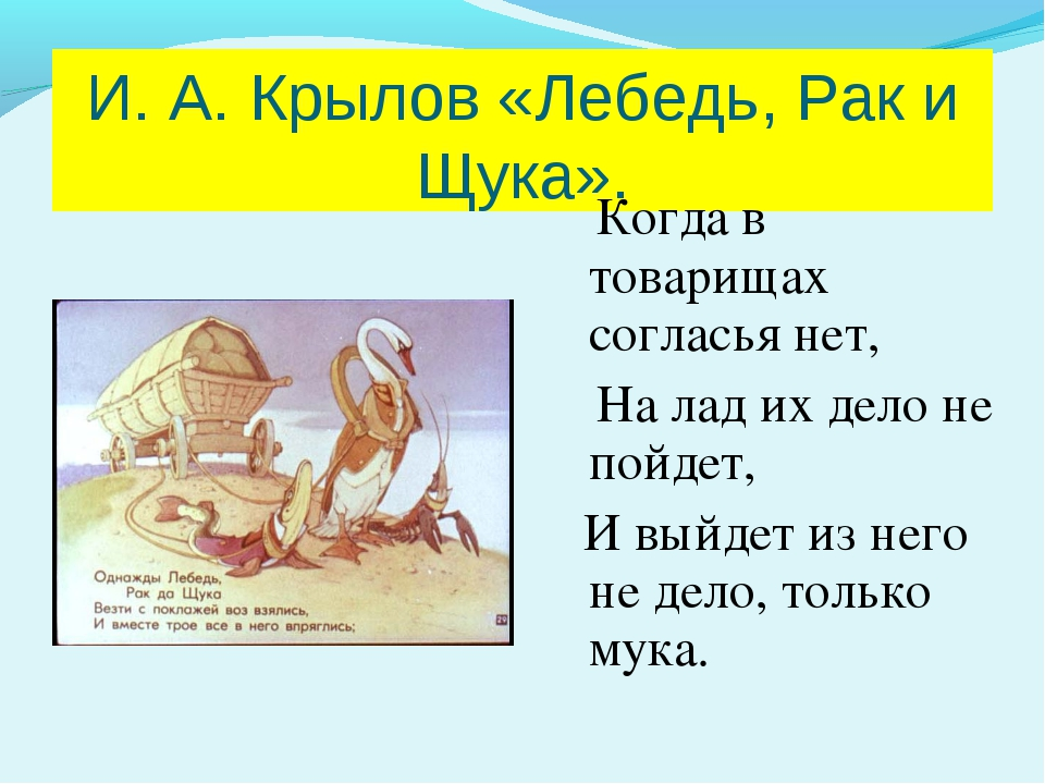 И. А. Крылов «Лебедь, Рак и Щука». Когда в товарищах согласья нет, На лад их...