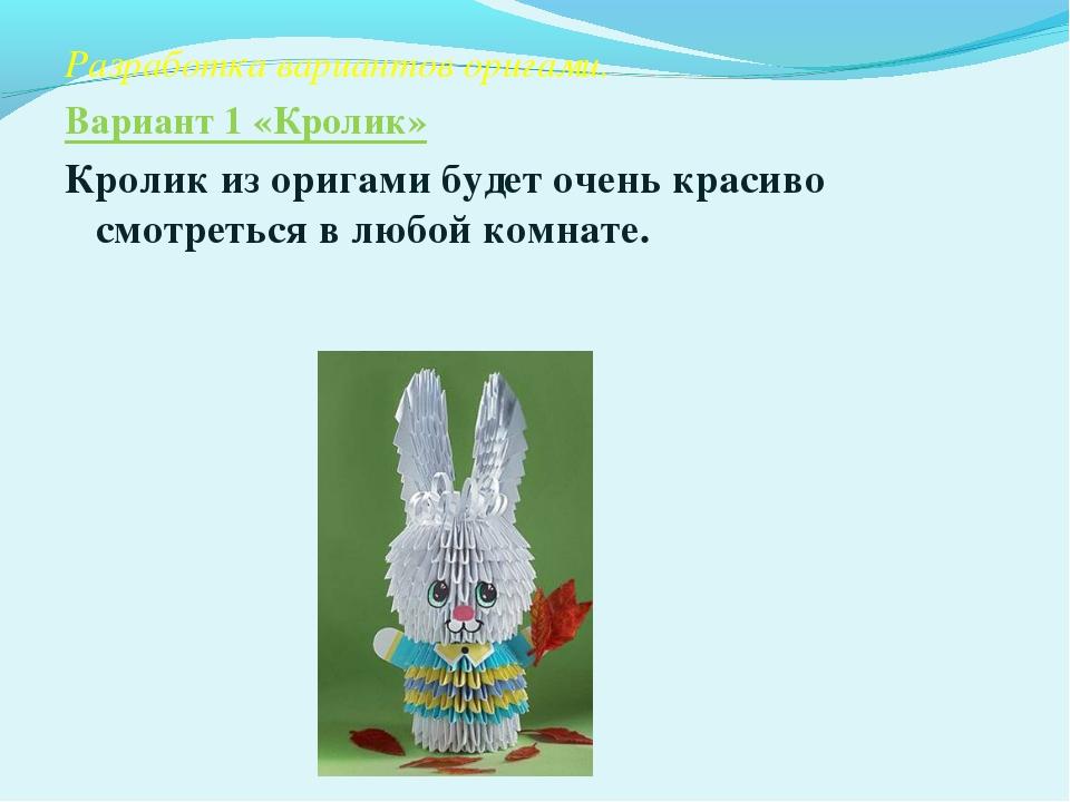Разработка вариантов оригами. Вариант 1 «Кролик» Кролик из оригами будет очен...