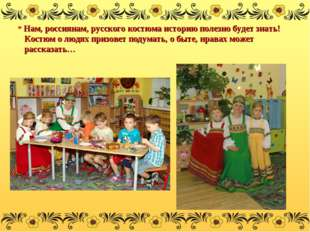 * Нам, россиянам, русского костюма историю полезно будет знать! Костюм о людя