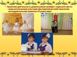 * Проектная деятельность дошкольников занимает отдельное место: - наши воспи