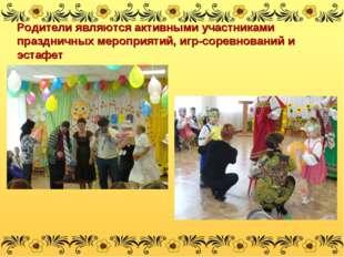 Родители являются активными участниками праздничных мероприятий, игр-соревнов