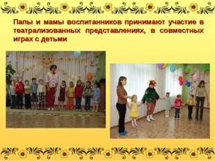 Папы и мамы воспитанников принимают участие в театрализованных представлениях