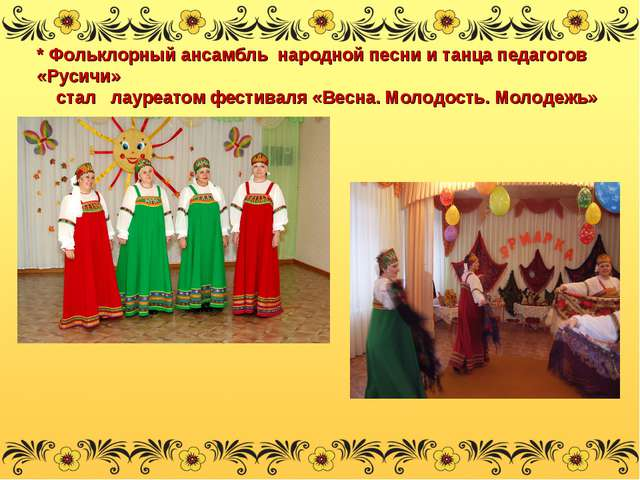 * Фольклорный ансамбль народной песни и танца педагогов «Русичи» стал лауреат...