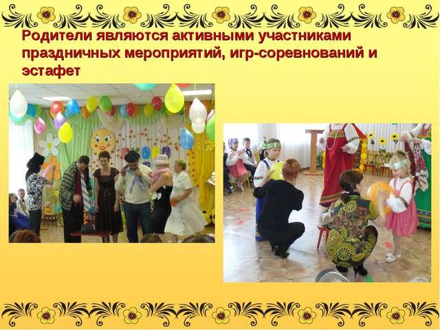 Родители являются активными участниками праздничных мероприятий, игр-соревнов...