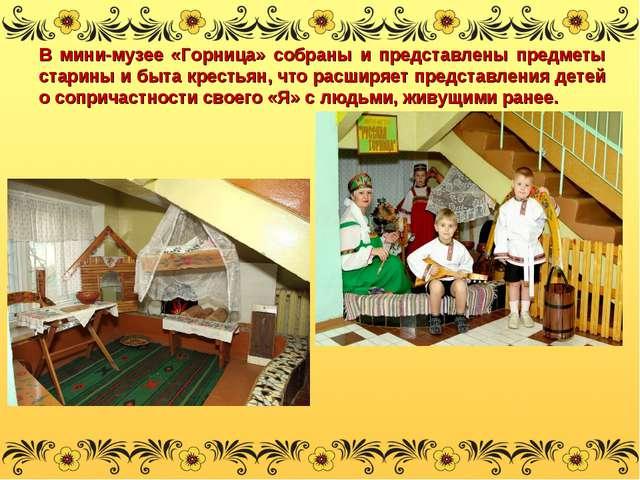 В мини-музее «Горница» собраны и представлены предметы старины и быта крестья...