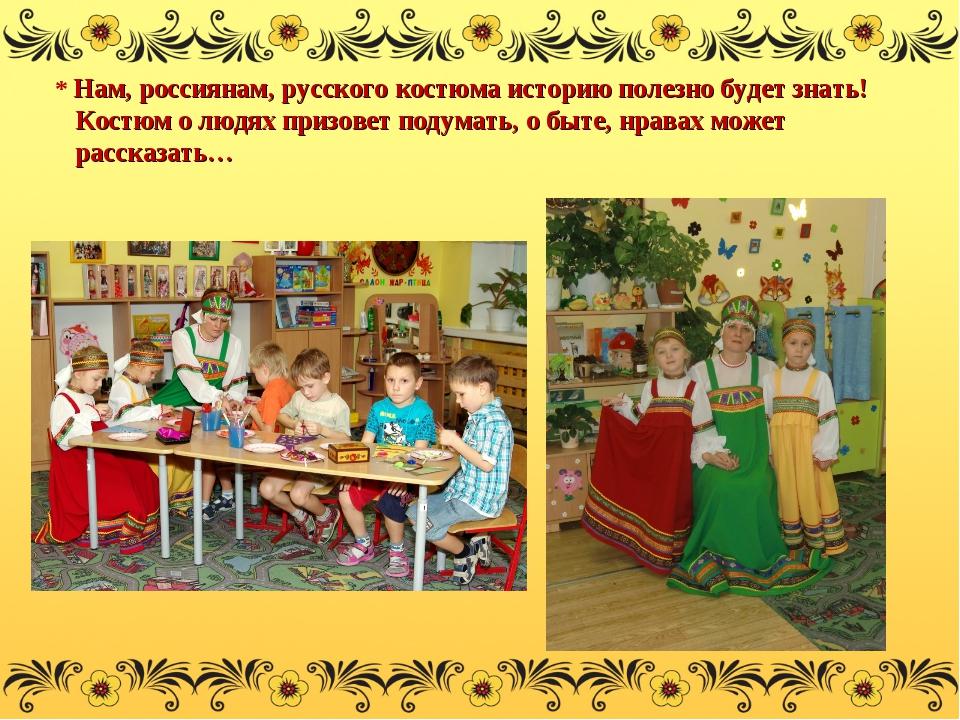 * Нам, россиянам, русского костюма историю полезно будет знать! Костюм о людя...