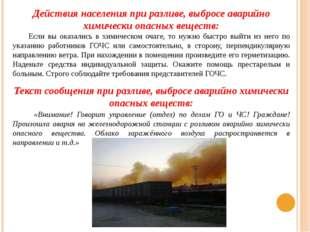 Действия населения при разливе, выбросе аварийно химически опасных веществ: Е