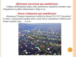 Действия населения при наводнении: Собрать необходимые вещи, взять документы,