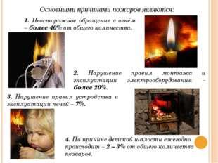 Основными причинами пожаров являются: 1. Неосторожное обращение с огнём – бол