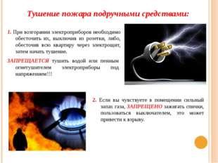 Тушение пожара подручными средствами: 2. Если вы чувствуете в помещении сильн