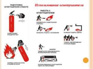 Использование огнетушителя