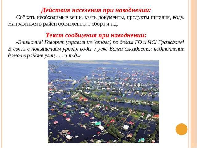 Действия населения при наводнении: Собрать необходимые вещи, взять документы,...