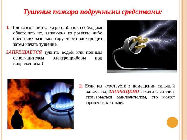жилом доме, возгорание розетки чем тушить нужные параметры