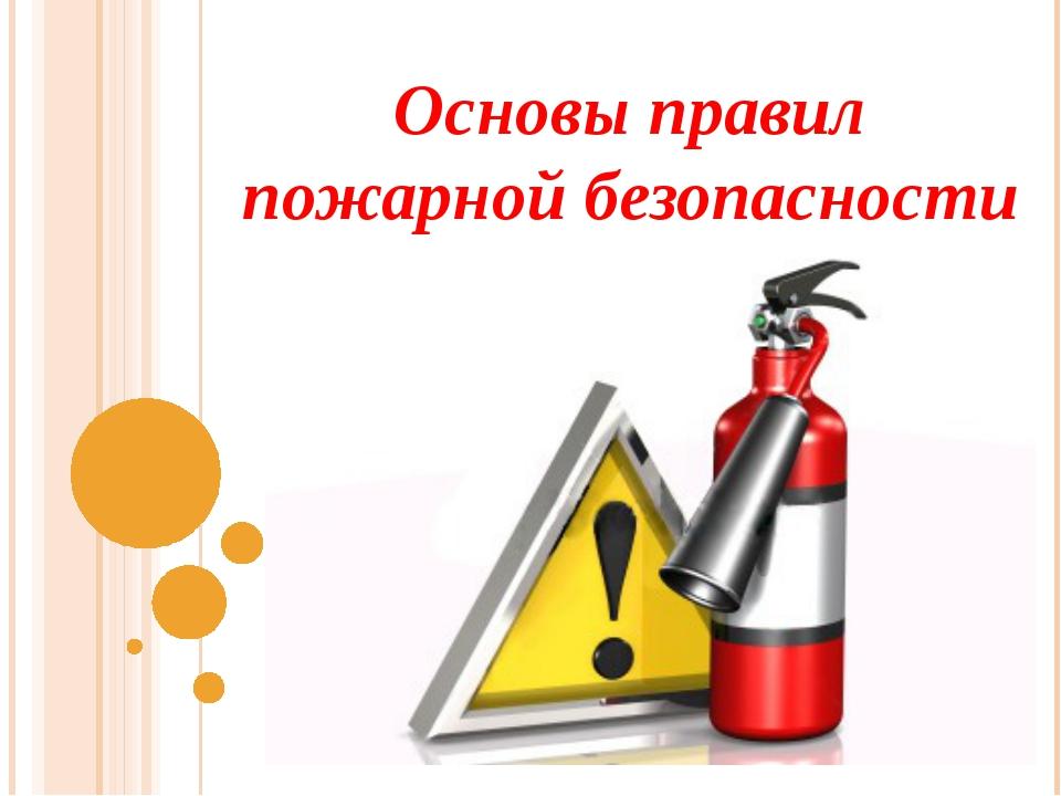 Основы правил пожарной безопасности