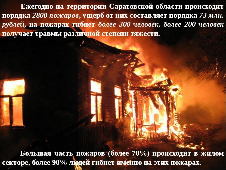 Ежегодно на территории Саратовской области происходит порядка 2800 пожаров,...