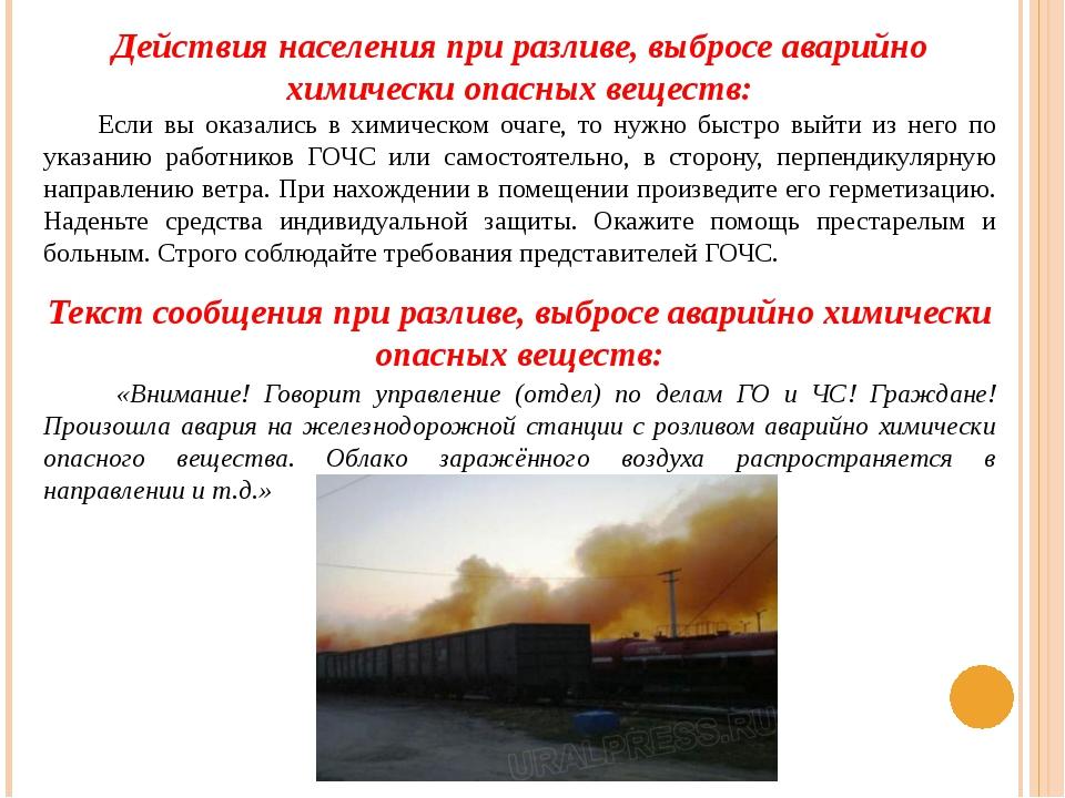 Действия населения при разливе, выбросе аварийно химически опасных веществ: Е...