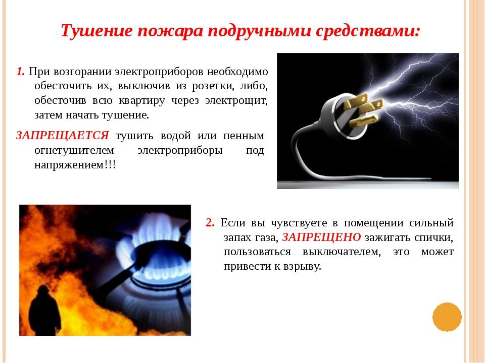 Тушение пожара подручными средствами: 2. Если вы чувствуете в помещении сильн...