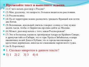 Прочитайте текст и выполните задания. (1) С чего начать разговор о России? (2