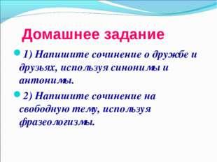 Домашнее задание 1) Напишите сочинение о дружбе и друзьях, используя синонимы