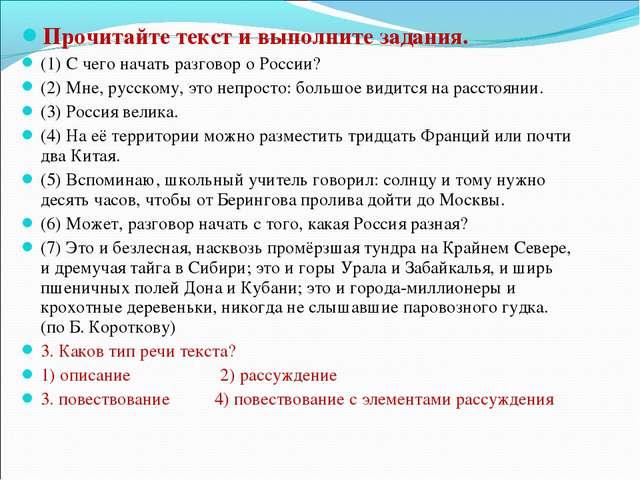 Прочитайте текст и выполните задания. (1) С чего начать разговор о России? (2...