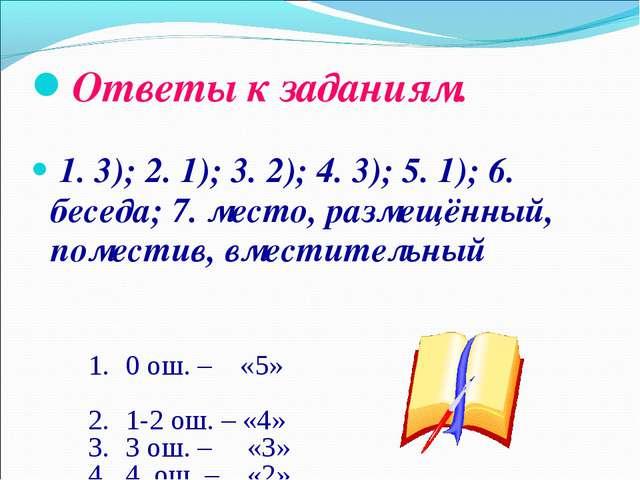 Ответы к заданиям. 1. 3); 2. 1); 3. 2); 4. 3); 5. 1); 6. беседа; 7. место, ра...
