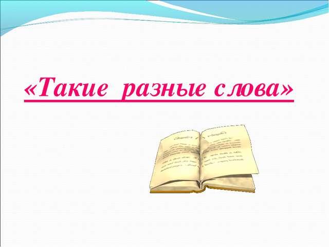 «Такие разные слова»