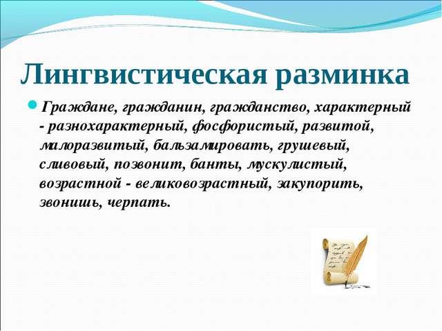 Лингвистическая разминка Граждане, гражданин, гражданство, характерный - разн...