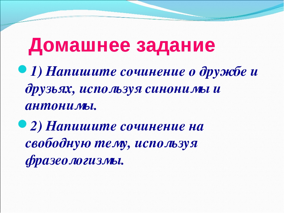 Домашнее задание 1) Напишите сочинение о дружбе и друзьях, используя синонимы...