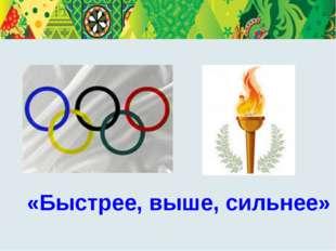 «Быстрее, выше, сильнее» Олимпийские игры – это дружба людей 5 континентов. Э