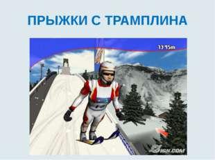 ПРЫЖКИ С ТРАМПЛИНА Стою на лыжах твёрдо Качусь с трамплина быстро А прыгаю св