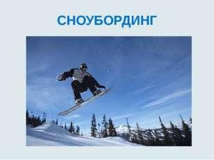 СНОУБОРДИНГ Сноубординг – круто очень Он зимой приедет в Сочи!!!