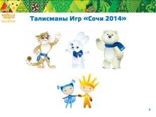 Талисманы Игр в Сочи выбирали всей страной. Ими стали: Зайка, Белый Мишка и Л