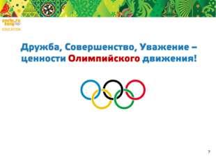 Ведущий. Олимпийские игры – это не только спорт, но и проявление качеств хара