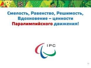 «Смелость, Равенство, Решимость, Вдохновение» - ценности паралимпийского движ