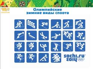 По классификации МОК состязания пройдут по 7 олимпийским видам спорта: - лыжн