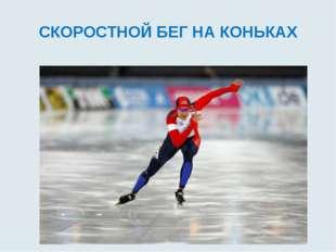 СКОРОСТНОЙ БЕГ НА КОНЬКАХ Вот – ледовый стадион На коньках бегут все быстро З