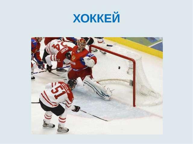 ХОККЕЙ Клюшкой шайбу точно бей Любят все игру – хоккей!
