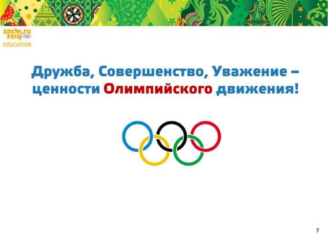 Ведущий. Олимпийские игры – это не только спорт, но и проявление качеств хара...