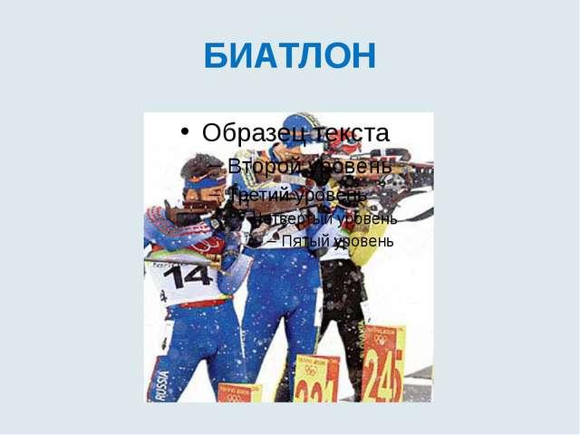 БИАТЛОН Один из видов зимних игр Цель поразить и дальше в путь! Спортсмен на...