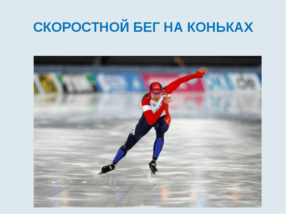 СКОРОСТНОЙ БЕГ НА КОНЬКАХ Вот – ледовый стадион На коньках бегут все быстро З...