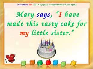 Слова автора that подл.+ сказуемое + второстепенные члены пред-я  Mary says