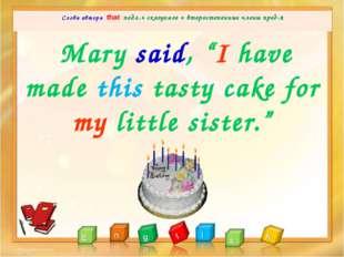 Слова автора that подл.+ сказуемое + второстепенные члены пред-я  Mary said